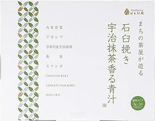 Honjien tea ほんぢ園 健康茶 まちのお茶屋が造る 石臼挽き 宇治抹茶香る 青汁 粉末 3g×30本