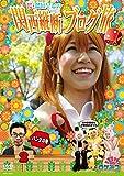 ロケみつ~ロケ×ロケ×ロケ~ 桜・稲垣早希の関西縦断ブログ旅 2 パンダの巻[DVD]
