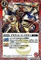 バトルスピリッツ グラディエータードラゴン / 十二神皇編 第2章 / シングルカード BS36-002