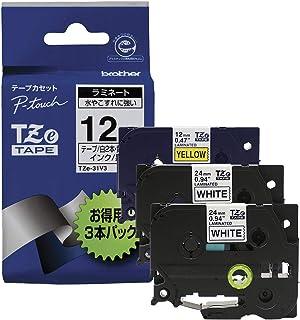 【brother純正】ピータッチ ラミネートテープ TZe-31V3 幅12mm (黒文字/白,黄/お得3本パック)