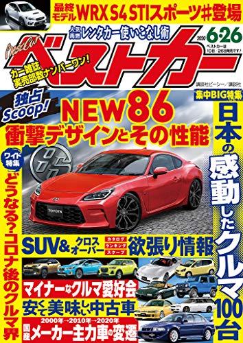 ベストカー 2020年 6月26日号 [雑誌]