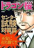 ドラゴン桜 特別編集 センター試験対策篇 (モーニングコミックス)