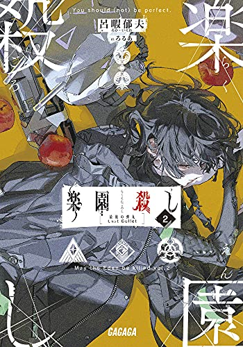 楽園殺し: 最後の弾丸 (2) (ガガガ文庫 ろ 1-3)