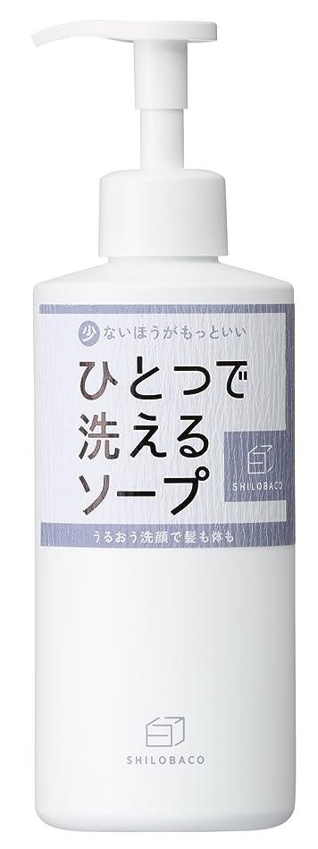 スキーム悲しみリビジョン白箱 ひとつで洗えるソープ 400ml