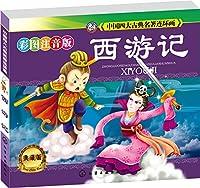 中国四大古典名著连环画:西游记(典藏·彩图注音版 小人书)