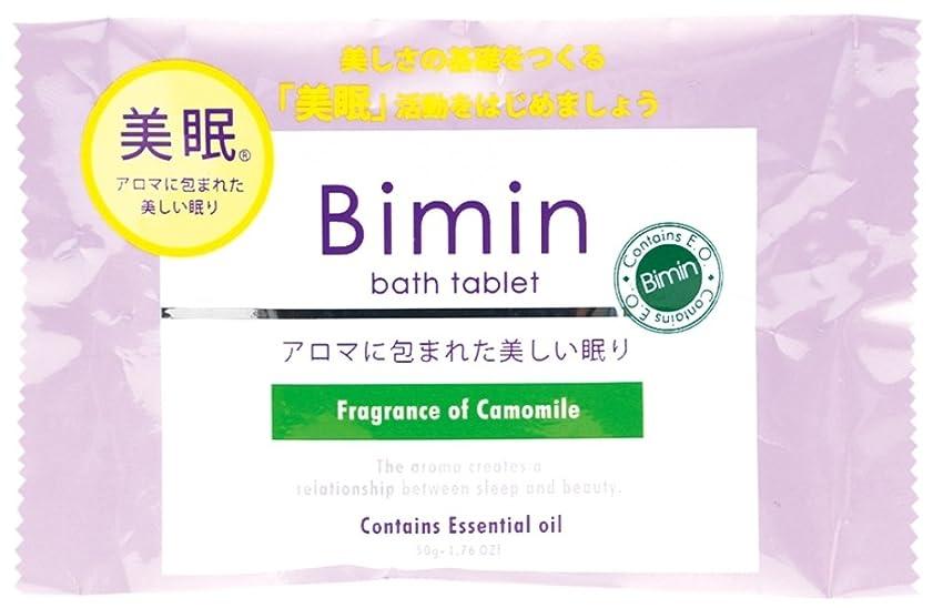コウモリ一次外国人ノルコーポレーション 入浴剤 美眠 アロマ バスタブレット カモミール 40g OB-BIO-2-3