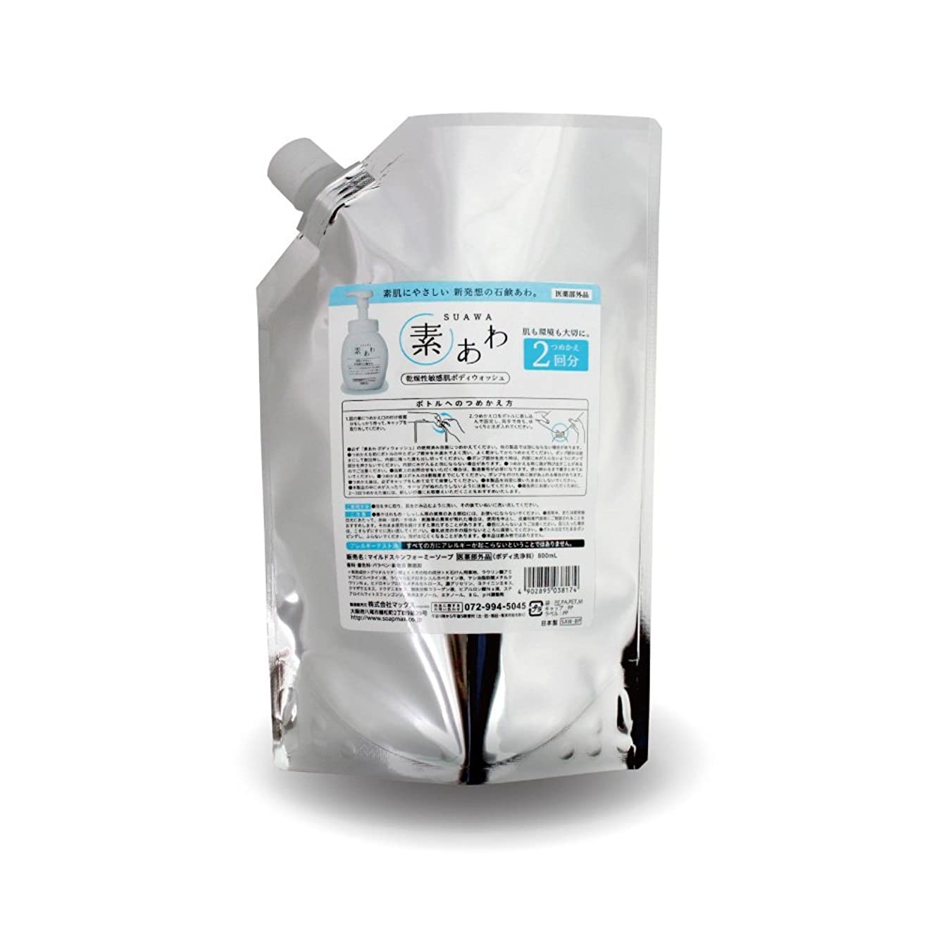 鎮静剤フォームあさり薬用 素あわ 泡タイプ ボディソープ 詰替2回分パウチ 800mL 乾 燥 肌 ? 敏 感 肌 に