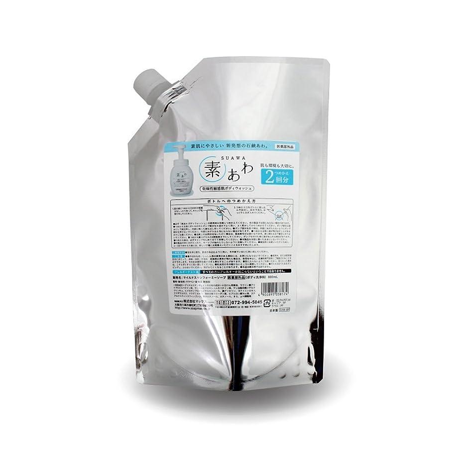たまに叫び声極小薬用 素あわ 泡タイプ ボディソープ 詰替2回分パウチ 800mL 乾 燥 肌 ? 敏 感 肌 に