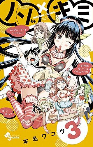 ノゾ×キミ (3) (少年サンデーコミックス)