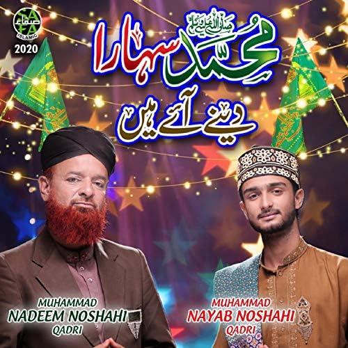 Muhammad Nadeem Noshahi Qadri feat. Muhammad Nayab Noshahi Qadri