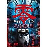 午前零時の恐怖劇場 絶叫篇 [DVD]