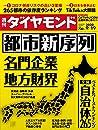 週刊ダイヤモンド 2020年 9/19号