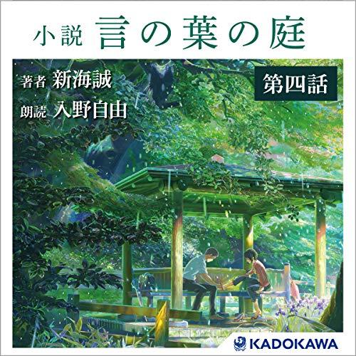 『小説 言の葉の庭 分冊版 第四話「梅雨入り、遠い峰、甘い声、世界の秘密そのもの。――秋月孝雄」』のカバーアート
