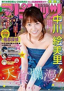 週刊ビッグコミックスピリッツ 156巻 表紙画像