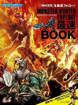 [ファミ通App編集部]のモンスターハンター エクスプロア 最速BOOK (エンターブレインムック)