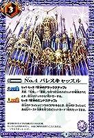バトルスピリッツ No.4 パレスキャッスル / 十二神皇編 第1章 / シングルカード BS35-075