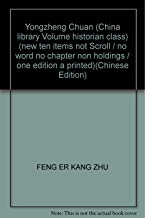 """""""Yongzheng Chuan (China library · Volume · historian class) (new ten items not Scroll / no word no chapter non holdings / one edition a printed)(Chinese Edition)"""