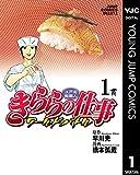 江戸前鮨職人 きららの仕事 ワールドバトル 1 (ヤングジャンプコミックスDIGITAL)
