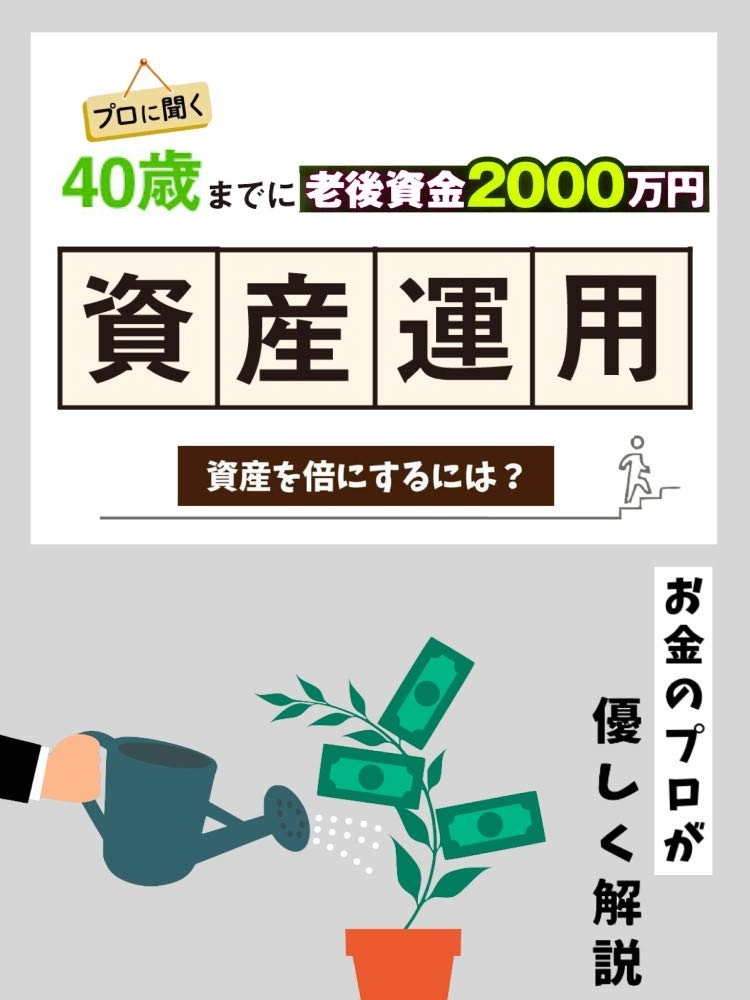 Professional asset management that saves 20 million yen by the age of 40 (Japanese Edition)