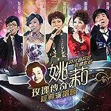 Mei Gui Mei Gui Wo Ai Ni (Live)