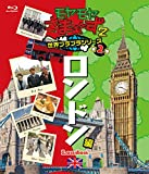 「モヤモヤさまぁ〜ず2 世界ブラブラシリーズ 第2巻 ロンドン編 Blu-ray[SSXX-89][Blu-ray/ブルーレイ]」