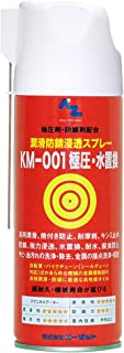 AZ(エーゼット) KM-001 極圧・水置換スプレー [多目的・多機能・多用途・超潤滑防錆浸透 オイルスプレー/浸透防錆潤滑油/浸透 防錆 潤滑剤] 420ml 149