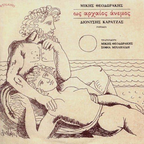 Mikis Theodorakis feat. Mikis Theodorakis, Sofia Michailidi & Dionisis Karatzas