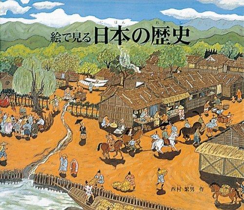 日本の歴史 (福音館の科学シリーズ)の詳細を見る