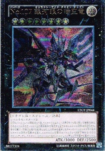 遊戯王 LTGY-JP044-UL 《No.107 銀河眼の時空竜》 Ultimate