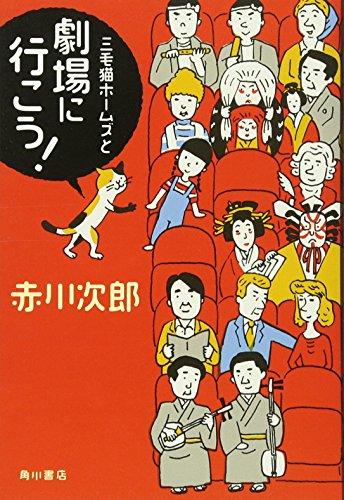 三毛猫ホームズと劇場に行こう!