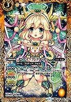 セフィ・アリエス C バトルスピリッツ 詩姫の交響曲 bsc18-020