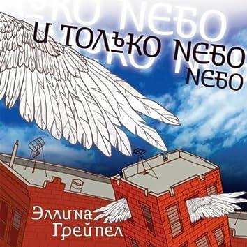 I Tolko Nebo Nebo