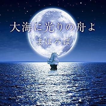 大海に光りの舟よ