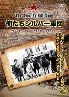 俺たちシルバー軍団 - The Over-the-Hill Gang - [DVD]