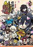 「刀剣乱舞-ONLINE-」アンソロジーコミック『4コマらんぶっ~ぷちらんぶっ~』 (月刊ブシロード)