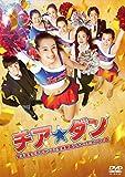 チア☆ダン~女子高生がチアダンスで全米制覇しちゃったホントの話~ DVD 通常版[DVD]