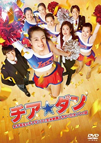 チア☆ダン~女子高生がチアダンスで全米制覇しちゃったホントの話~ DVD 通常版
