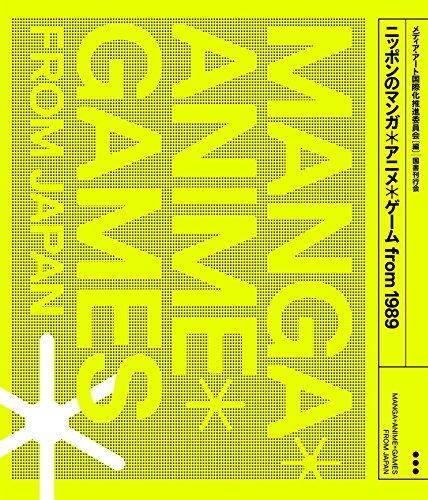 ニッポンのマンガ*アニメ*ゲーム from 1989