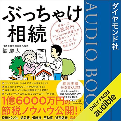 『ぶっちゃけ相続 日本一の相続専門YouTuber税理士がお金のソン・トクをとことん教えます!』のカバーアート