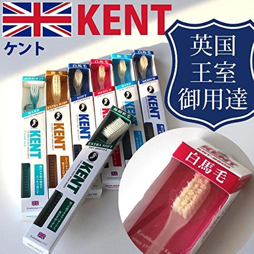 愛国的な謙虚な折り目ケント KENT 白馬毛 超コンパクト歯ブラシ KNT-9102/9202 6本入り 他のコンパクトヘッドに比べて歯 ふつう