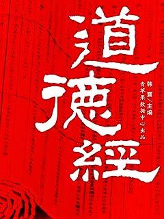 道德经 (国学启蒙书系列)