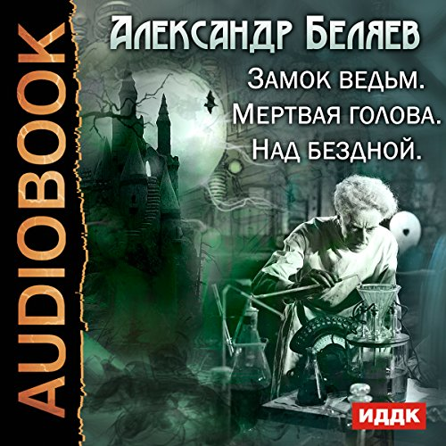 Witches Castle. Dead Head. Over the Abyss [Russian Edition] audiobook cover art
