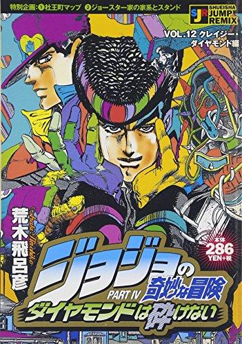 ジョジョの奇妙な冒険 クレイジー・ダイヤモンド編―ダイヤモンドは砕けない (SHUEISHA JUMP REMIX)の詳細を見る