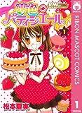 夢色パティシエール 1 (りぼんマスコットコミックスDIGITAL)