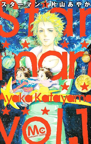 Star man 1 (マーガレットコミックス)