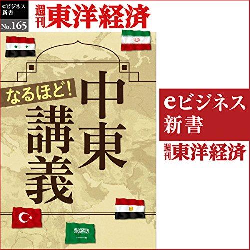 『なるほど!中東講義(週刊東洋経済eビジネス新書No.165)』のカバーアート