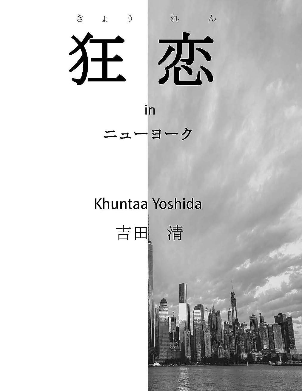 共和国コック樹木狂恋 in ニューヨーク (旅する人に贈るノンフィクションノベル文庫)