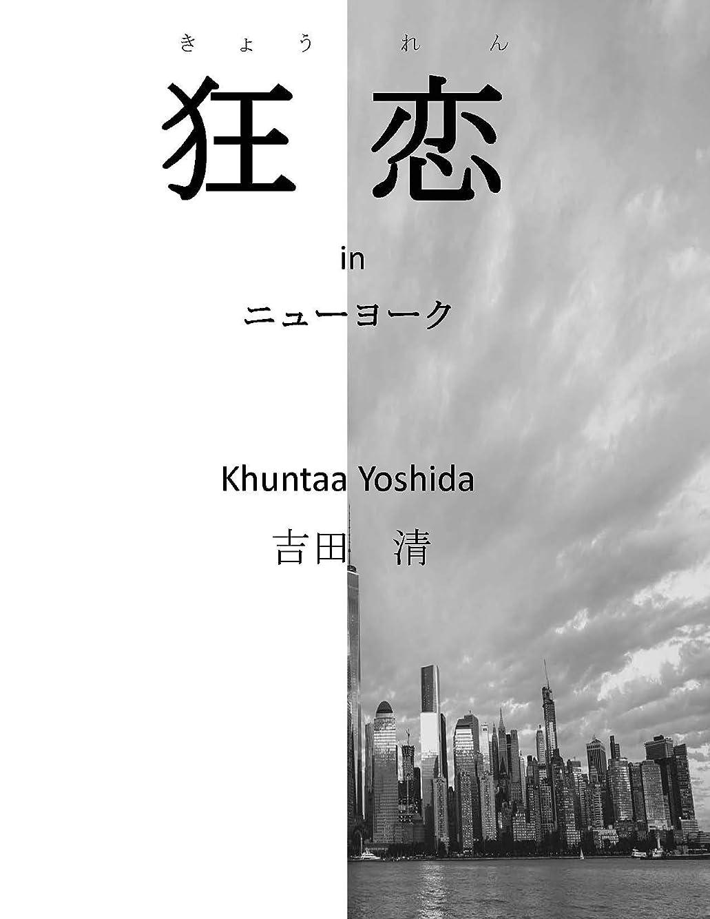 必要感じ反動狂恋 in ニューヨーク (旅する人に贈るノンフィクションノベル文庫)
