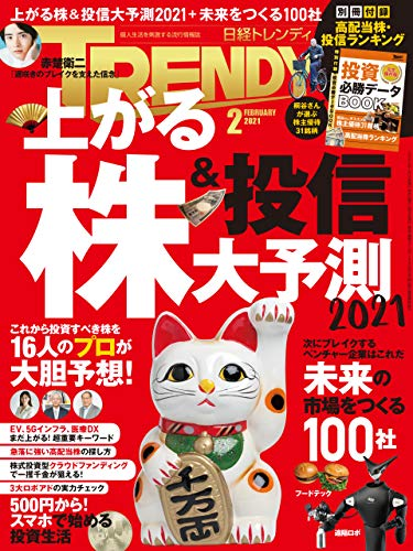 日経トレンディ 2021年2月号 [雑誌]