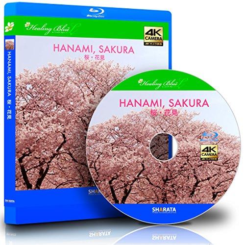 花見ができる4Kカメラ映像【HealingBlueLヒーリングブルーL】 桜・花見〈動画約40分〉 [Blu-ray] - 松本 新